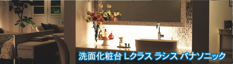 化粧 台 洗面 パナソニック